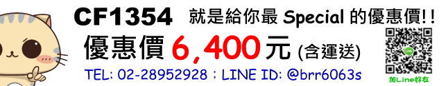 price-CF1354