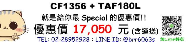 price-CF1356-TAF180L