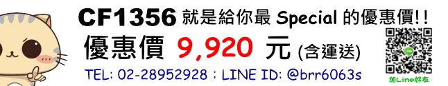 price-CF1356
