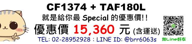 price-CF1374-TAF180L