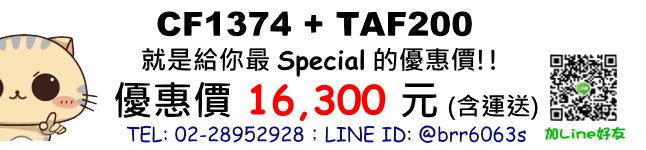 price-CF1374-TAF200