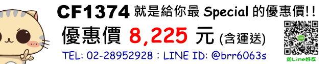 price-CF1374