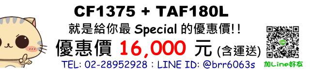 price-CF1375-TAF180L