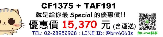 price-CF1375-TAF191
