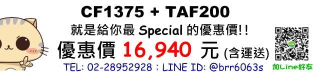 price-CF1375-TAF200