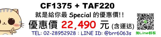 price-CF1375-TAF220