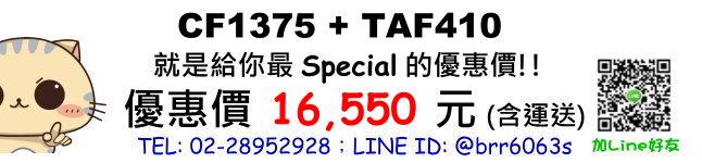 price-CF1375-TAF410