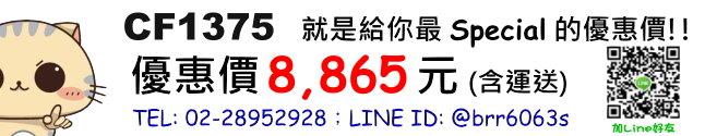 price-CF1375