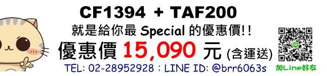 price-CF1394-TAF200