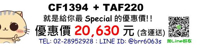 price-CF1394-TAF220
