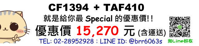 price-CF1394-TAF410