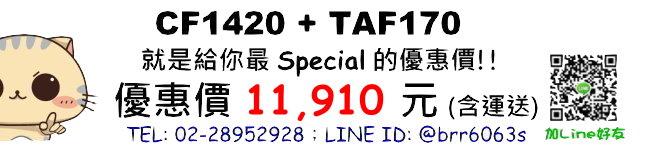 price-CF1420-TAF170