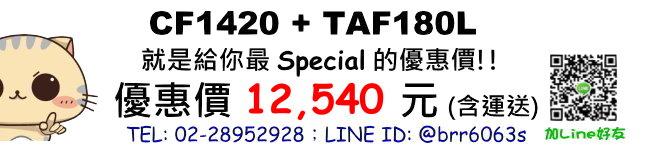 price-CF1420-TAF180L