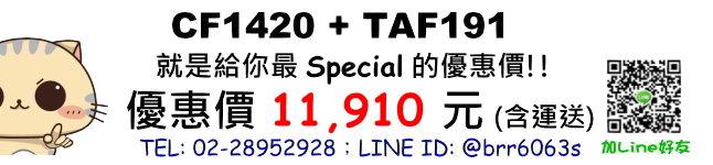 price-CF1420-TAF191