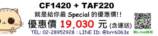 price-CF1420-TAF220