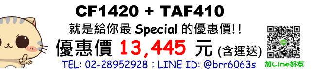 price-CF1420-TAF410