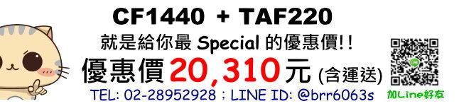 price-CF1440-TAF220