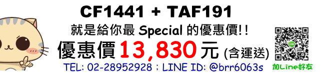 price-CF1441-TAF191