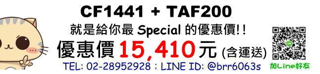 price-CF1441-TAF200