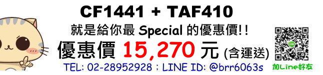 price-CF1441-TAF410