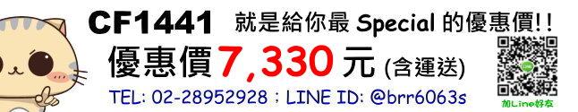 price-CF1441