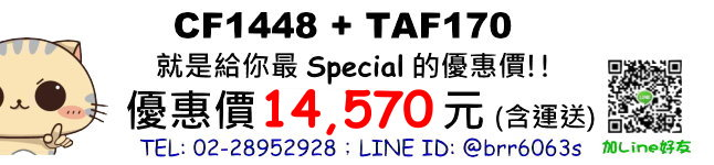 price-CF1448-TAF170