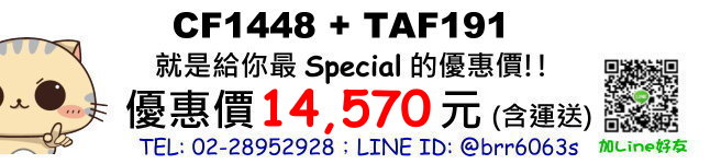 price-CF1448-TAF191