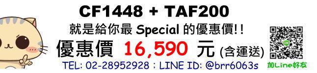 price-CF1448-TAF200