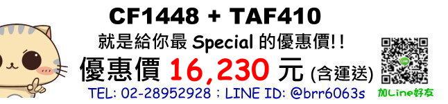 price-CF1448-TAF410