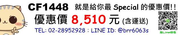 price-CF1448