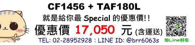 price-CF1456-TAF180L