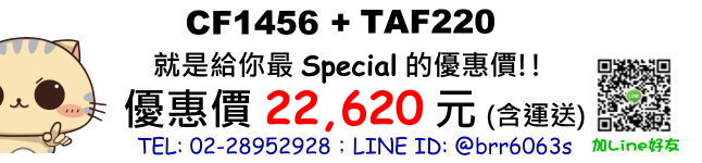 price-CF1456-TAF220