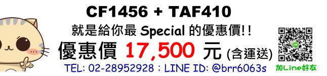 price-CF1456-TAF410