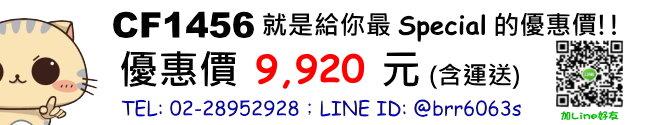 price-CF1456