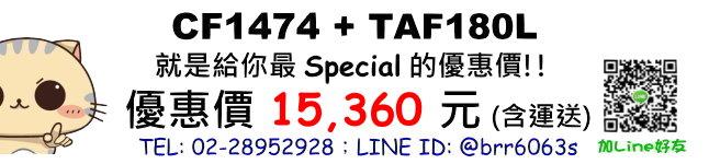 price-CF1474-TAF180L