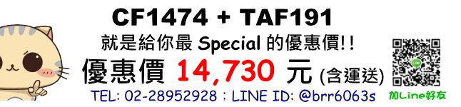 price-CF1474-TAF191