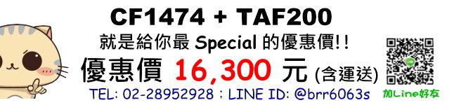 price-CF1474-TAF200