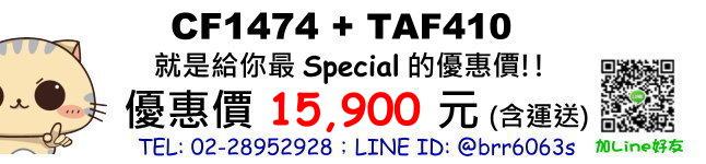 price-CF1474-TAF410