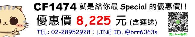 price-CF1474