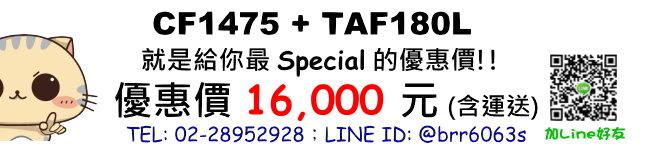 price-CF1475-TAF180L