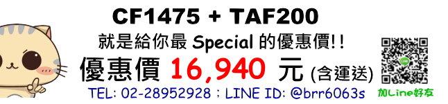 price-CF1475-TAF200