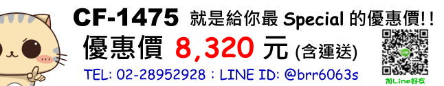 price-CF1475