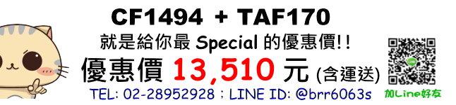 price-CF1494-TAF170