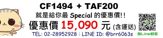 price-CF1494-TAF200