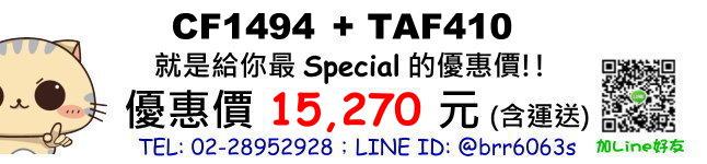 price-CF1494-TAF410