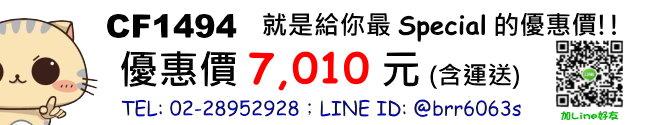 price-CF1494