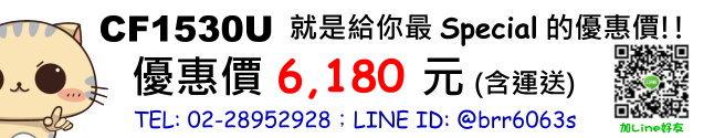price-CF1530U