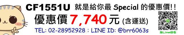 price-CF1551U