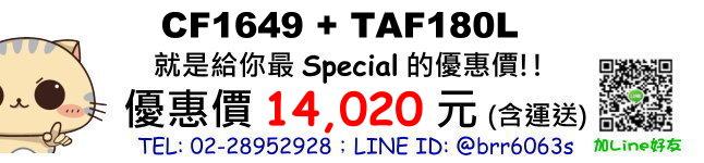 price-CF1649-TAF180L