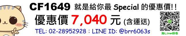 price-CF1649
